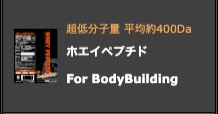 ホエイペプチドfor bodybuilding
