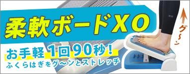 柔軟ボードXO