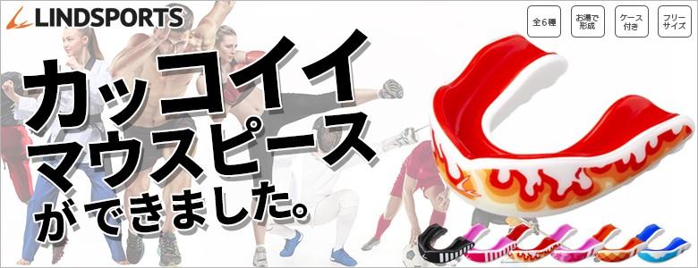 リンドスポーツのデザインマウスピース