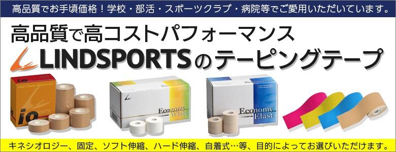 リンドスポーツのテーピングテープ