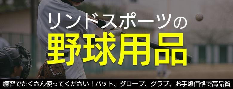 リンドスポーツの野球用品