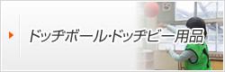 ドッヂボール・ドッヂビー用品