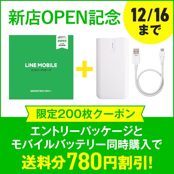 バッテリーとLINE MOBILEエントリーパッケージセット購入で送料分780円割引き