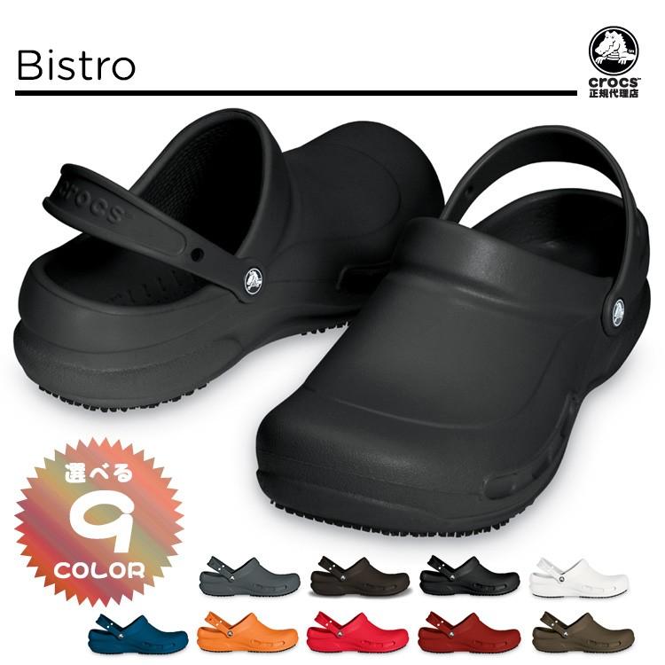 【crocs】【クロックス】【正規代理店】bistro ビストロ 正規品 キッチン 厨房 コックシューズ タイプ ユニセックス サンダル レディース メンズ 男女兼用