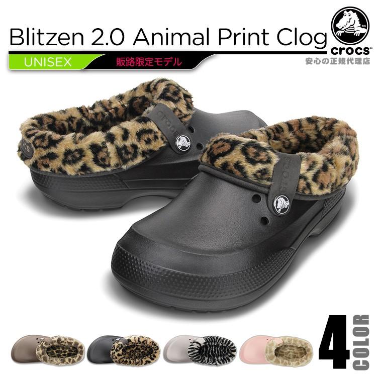 【crocs】【クロックス】【正規代理店】blitzen 2.0 animal print clog ブリッツェン 2.0 アニマル プリント