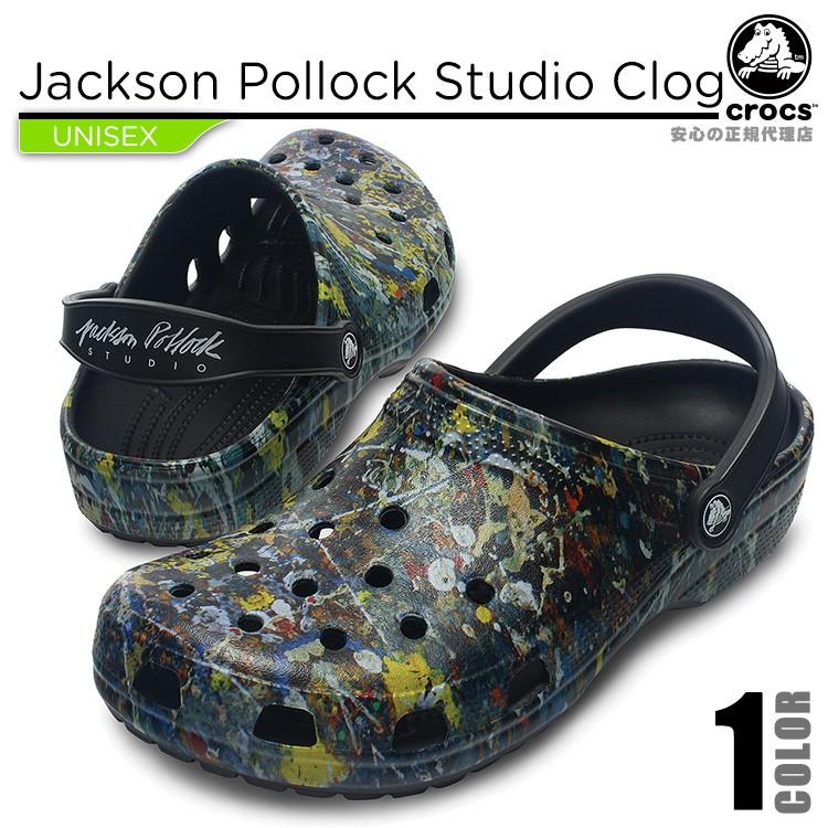 【crocs】【クロックス】【正規代理店】jackson pollock studio clog ジャックソン ポロック スタジオ クロッグ 正規品 レディース メンズ ユニセックス 男女兼用 カジュアル フラット サンダル クラシック ケイマン タイプ