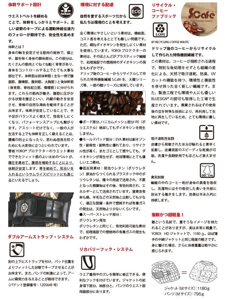 【正規代理店】【yoroi】【ヨロイ】鎧プロテクター 正規品