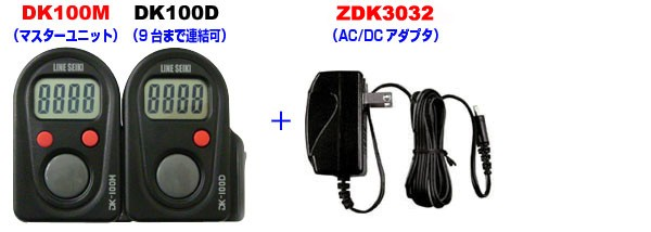 DK-100MとDK100D、ZDK3021(AC/DCアダプタ)も使えます