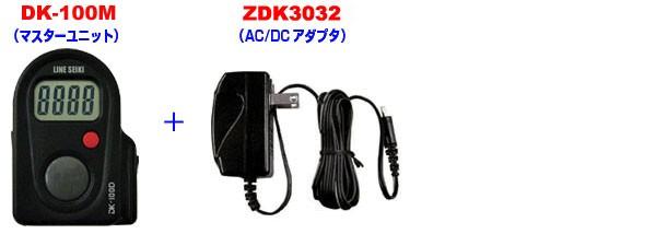 DK-100MとZDK3021(AC/DCアダプタ)