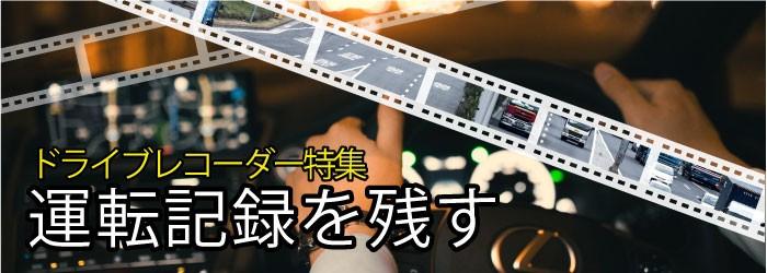 ドライブレコーダー ドラレコ 記録 警視庁共同開発 事故 録画