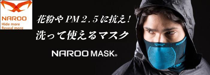 マスク 花粉 対策 PM2.5 インフルエンザ