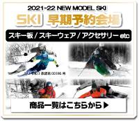 21-22スキー