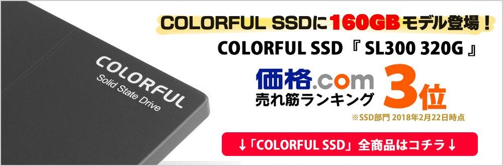 ■ COLORFUL SSD 全商品リスト ■