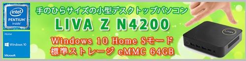 LIVA Z N4200 新モデル入荷