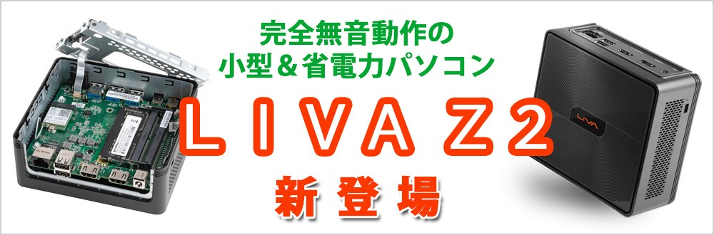 ■ LIVA Z2 ■