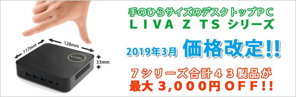 ■ LIVAZ 値下げ ■