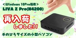 LIVA Z Pro(N4200) 再入荷