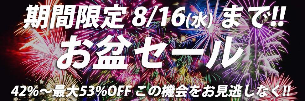 ■ お盆セール ■