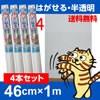 爪とぎ防止シートS/4本セット¥4,104