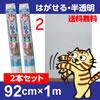 爪とぎ防止シートM/2本セット¥4,104