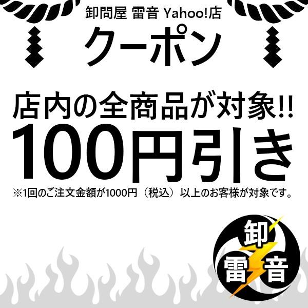 全品 100円 値引き クーポン