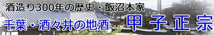 千葉・酒々井の地酒 甲子正宗