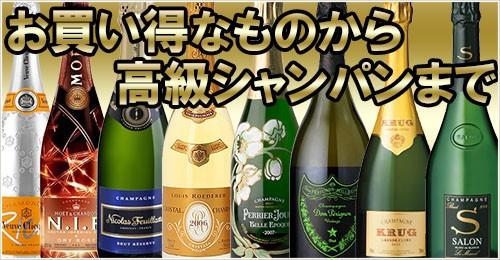 シャンパン・スパークリングワイン