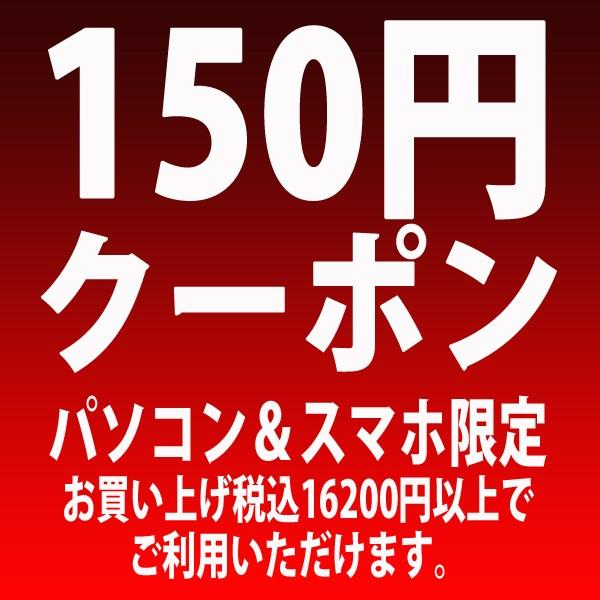【150円引クーポン】税込16200円以上で利用可能