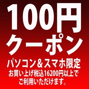 期間限定【100円引クーポン】税込16200円以上で利用可能