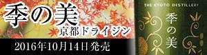 英国と京都の伝統を融合させたプレミアムクラフトジン