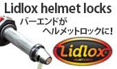 Lidlox バーエンドヘルメットロ
