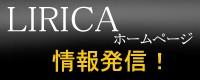 LIRICAホームページへ