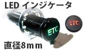 ETC 埋込み型LEDインジケ