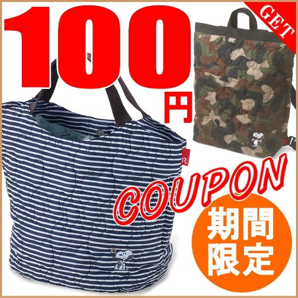 100円OFFクーポン☆