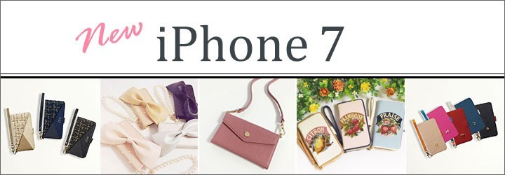 ★新機種★iPhone7対応ケース販売開始いたし
