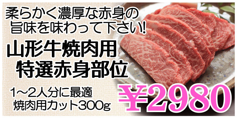 山形牛特上赤身部位焼肉スペック300gのご購入はこちら