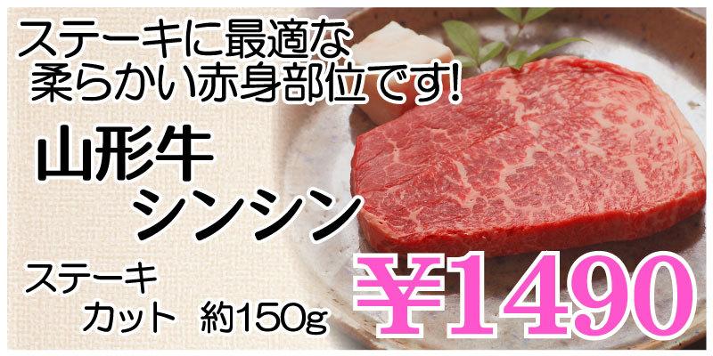 山形牛シンシンステーキカット150gのご購入はこちら