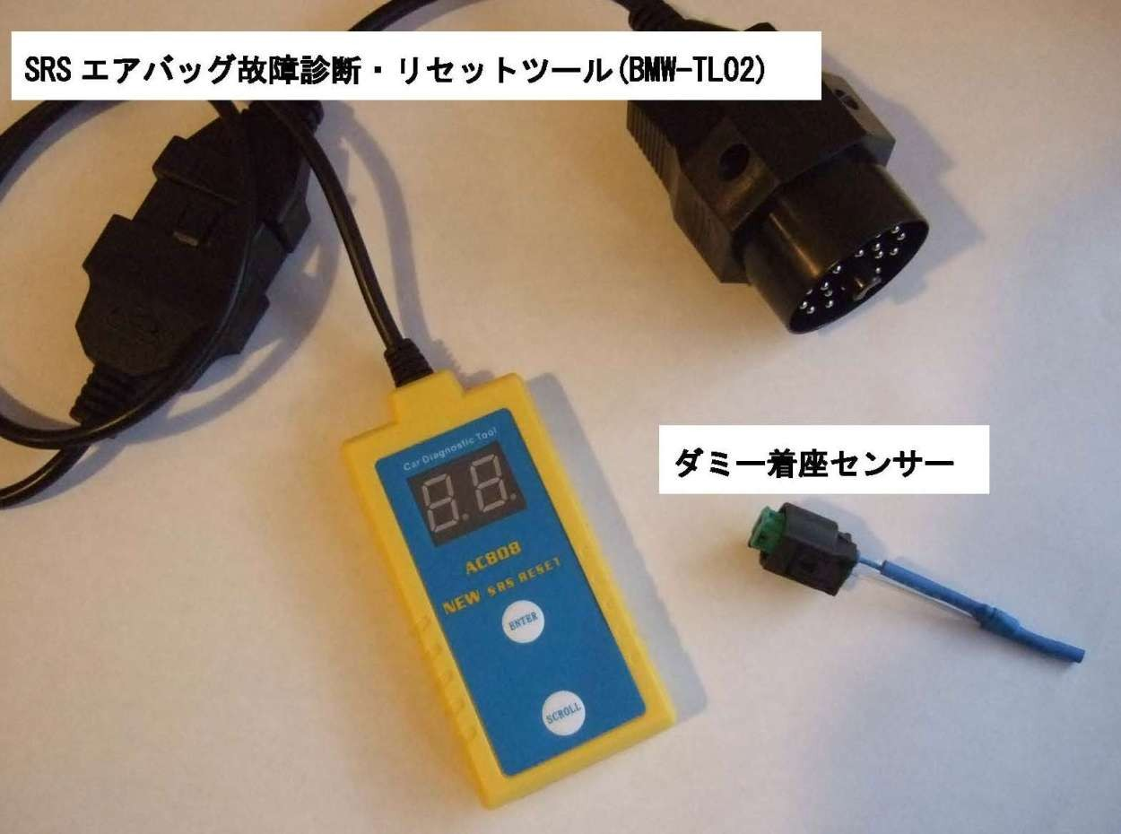 BMW SRSエアバッグ故障診断と警告灯リセットツール