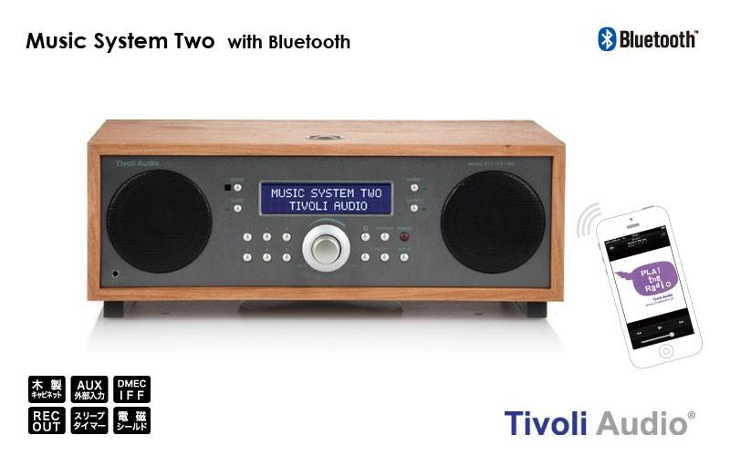 Tivoli Audio,チボリオーディオ,Music System two,ミュージックシステム・ツー,Bluetooth,テーブルラジオ,デザイン家電,デザイン雑貨,北欧インテリア,北欧雑貨