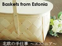 パイン松バスケット,かご,北欧エストニア