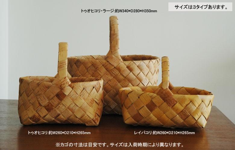 tuohikori,トゥオヒコリ,白樺のカゴ,nadja shop,フィンランド,北欧雑貨