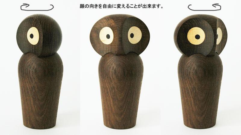 顔の動きは自由にできます,owl,デンマーク木製オブジェ,architrectmade,アーキテクトメイド