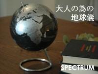地球儀,スペクトラム