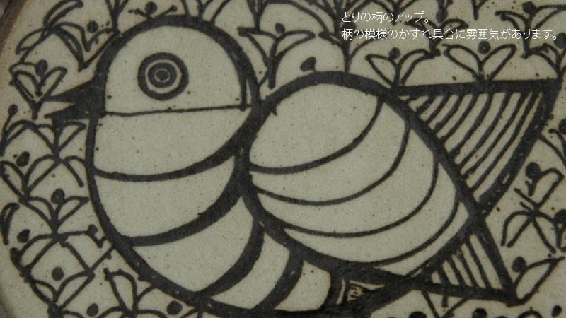 益子の皿,とり,NINACAT,Japan Seriesジャパンシリーズ,益子焼,Lisa Larson(リサ・ラーソン),北欧,スウェーデン,北欧食器,北欧インテリア,北欧雑貨