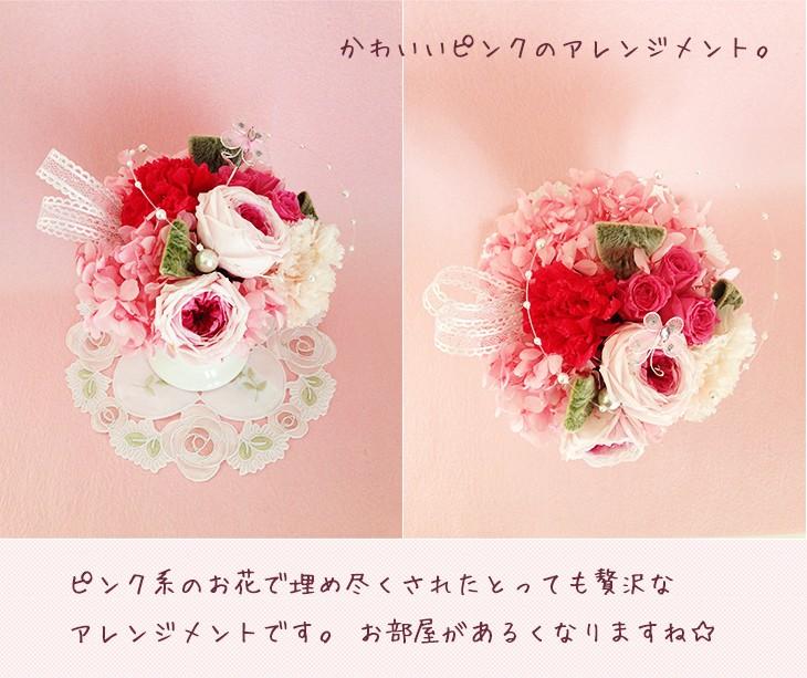 カーネーションとローズのプリザーブドフラワー マミィ結婚祝い/贈り物/記念日/母の日送料無料 商品イメージ0