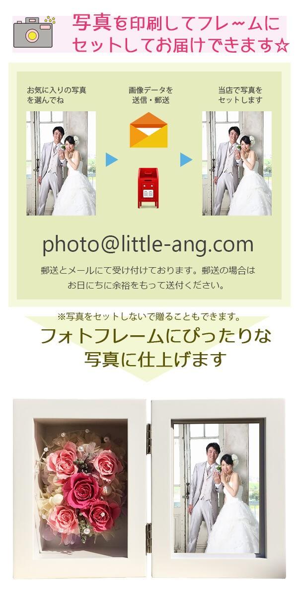 プリザーブドフラワー 写真立て 花 ギフト プレゼント 結婚祝い 誕生日 フォトフレームピンクlpm0023 商品イメージ0