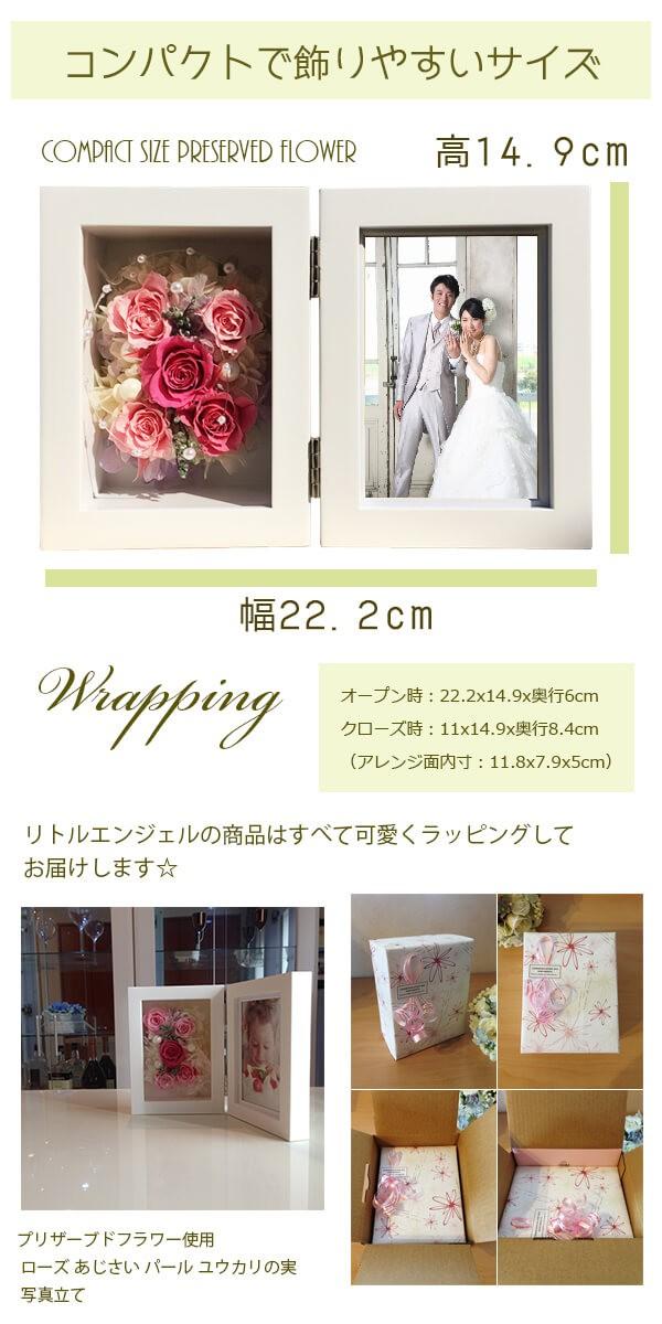 プリザーブドフラワー 写真立て 花 ギフト プレゼント 結婚祝い 誕生日 フォトフレームピンクlpm0023 商品イメージ1