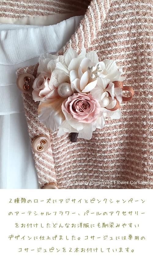 プリザとアーテシャルフラワーを使用した上品な春の入学式・結婚式にナチュラルピンクのコサージュ lpm0066 商品イメージ0