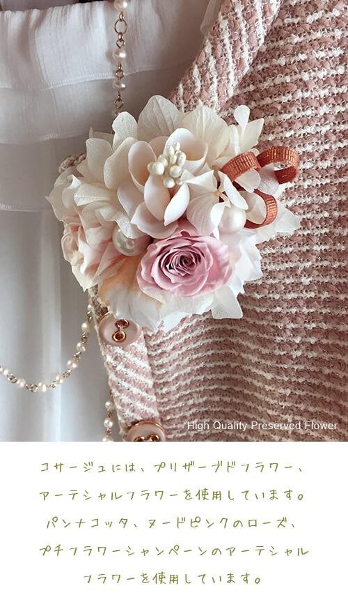 プリザとアーテシャルフラワーを使用した上品な春の入学式・結婚式にナチュラルピンクのコサージュ lpm0066 商品イメージ1