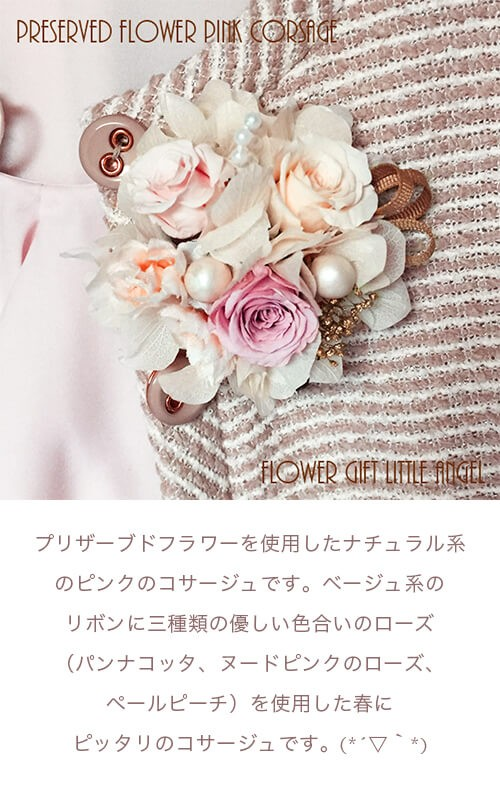 春のプリザのコサージュ入学式・卒業式・結婚式♪(ナチュラルピンク) lpm0067 商品イメージ0